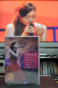 平原綾香Concert Tour 2007 そら DVD