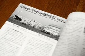 世界の艦船12月号