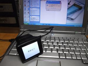 GPSデータは無料で更新