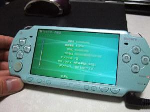 PSP発掘w