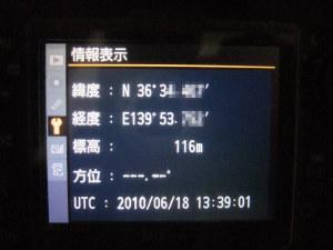 GPS情報はディスプレイに表示可能