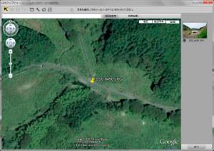 写真GPSデータからGoogle Earthで確認