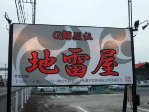 G麺烈伝 地雷屋へ