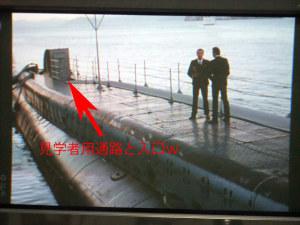 潜水艦博物館の上で…