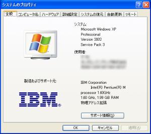 それでも2GB、早く新しいPCにならんかな