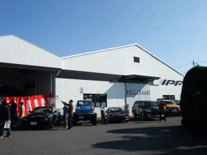 IPF本社工場