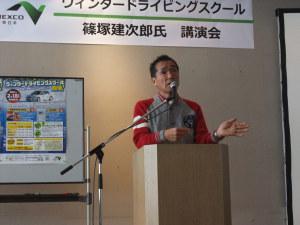 パリダカでおなじみの篠塚建次郎氏の講演