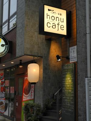ワイン食堂 honu cafe