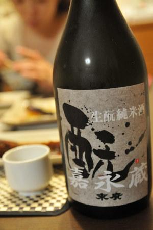 嘉永蔵 生もと 純米酒
