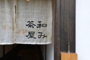 【日光】和み茶屋
