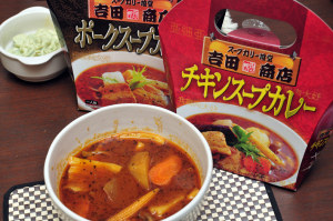 吉田商店 スープカレーのレトルト