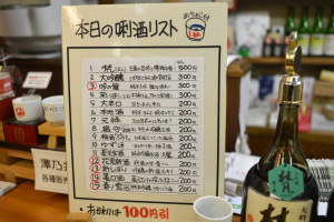 きき酒リスト