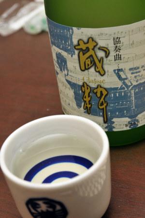 小原酒造 純米協奏曲 蔵粋(くらしっく)