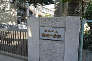 豊渓中学校
