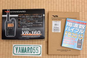 STANDARD VR-160 ワイドバンドレシーバー