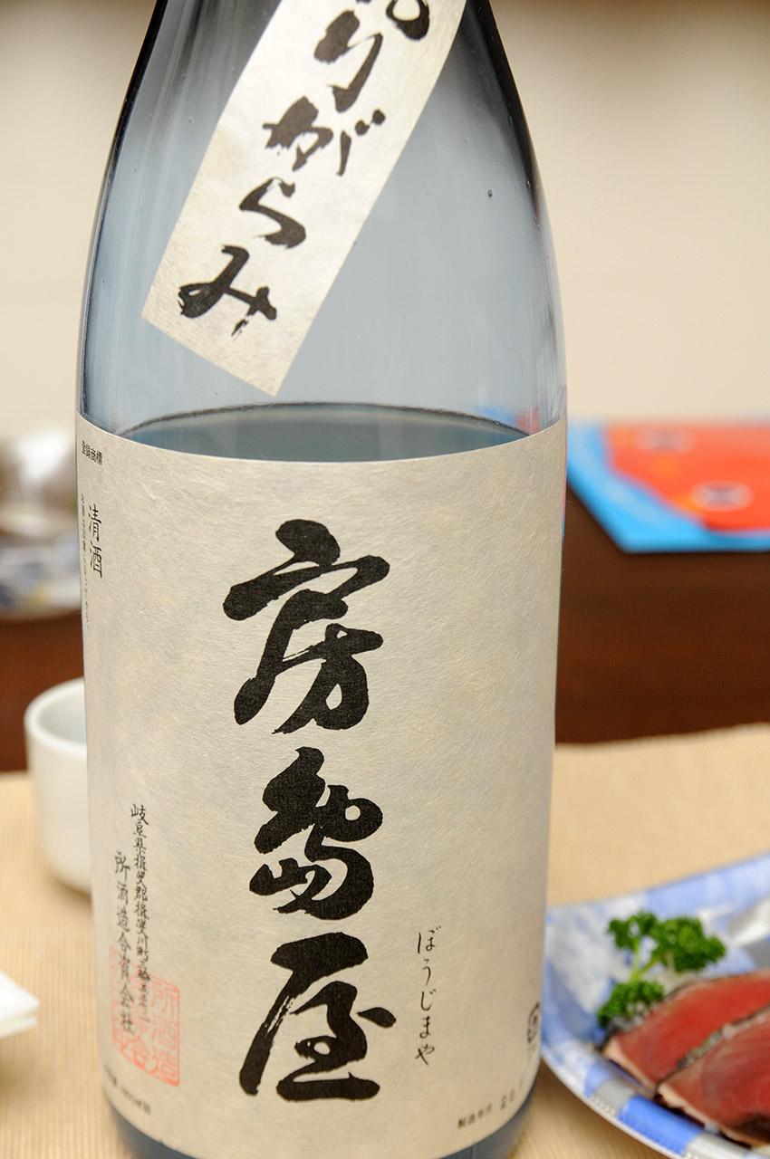 房島屋(ぼうじまや) 純米吟醸 おりがらみ