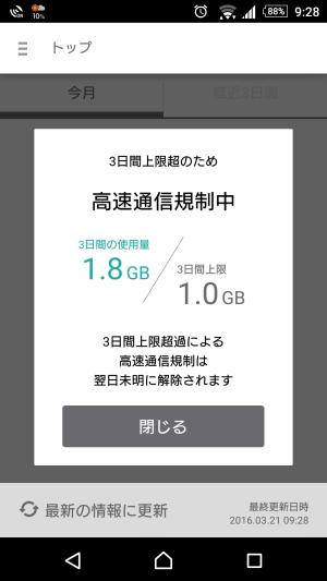 3日1GB超過による速度制限