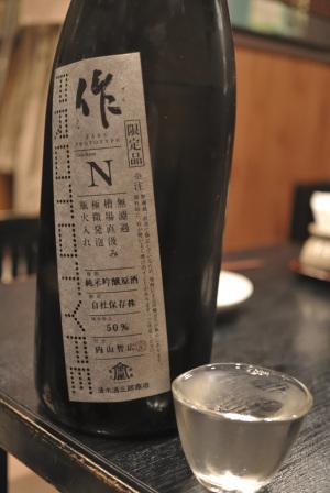 作 プロトタイプ-N 直汲み純米吟醸原酒 瓶火入れ