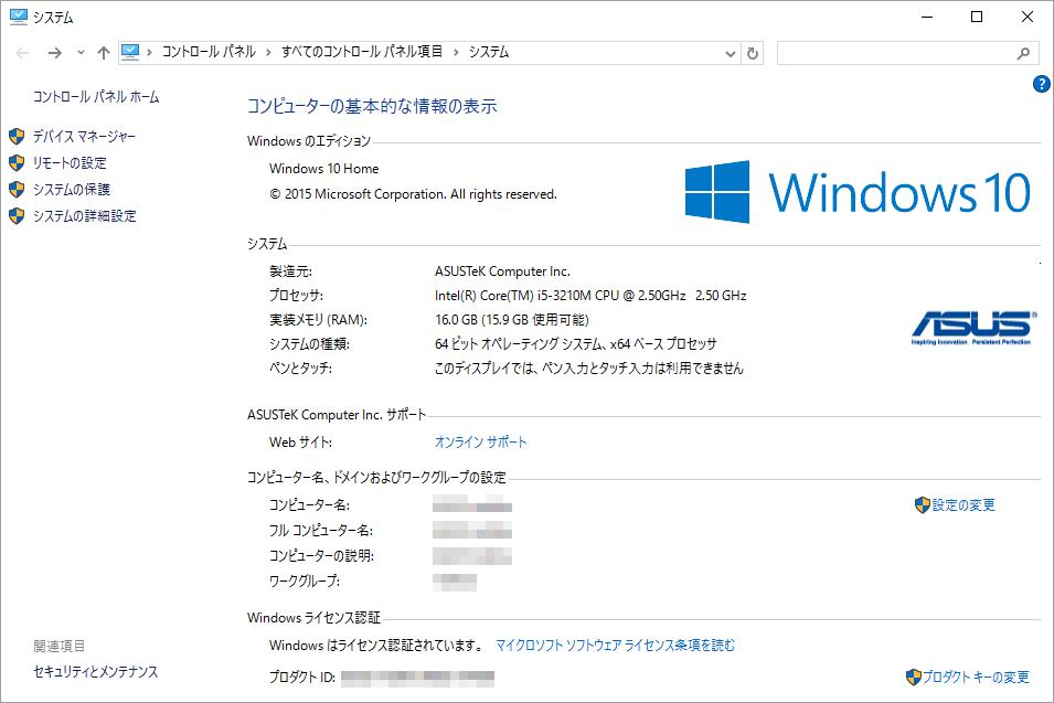 Windows10をASUS U24Aにインストール