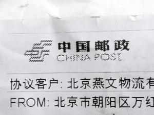 中国からの国際郵便