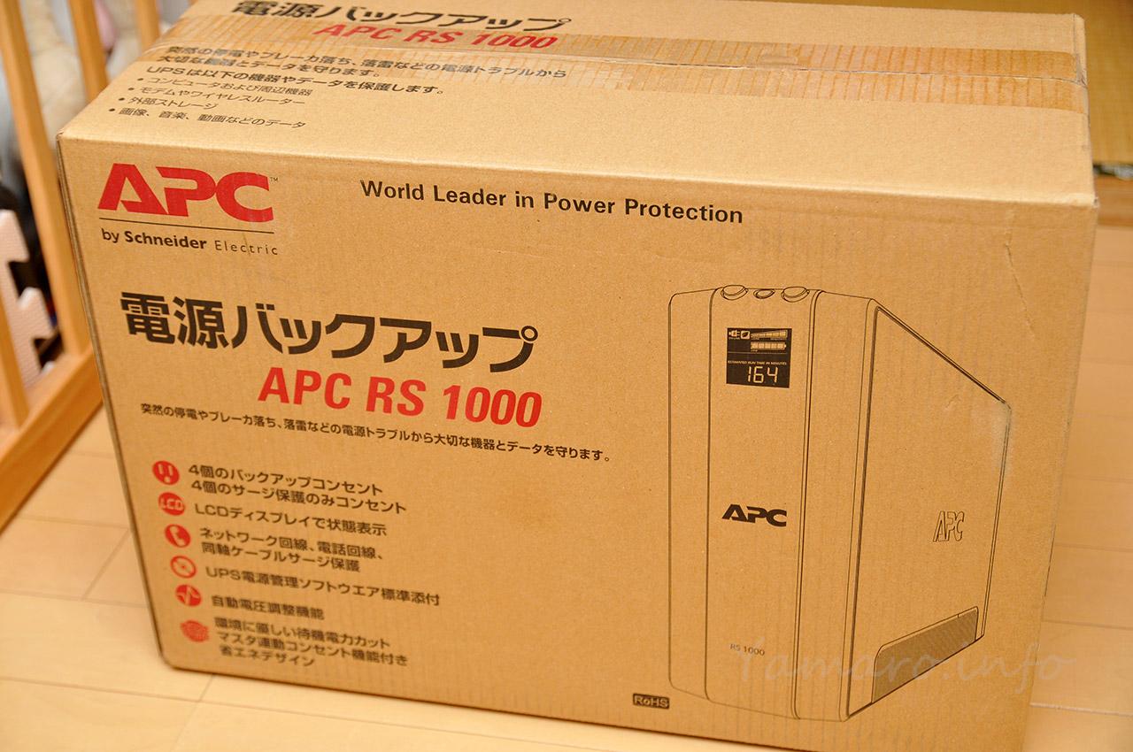 APC RS 1000故障品の代替で新品が届く