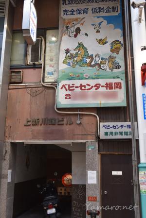 ベビーセンター福岡
