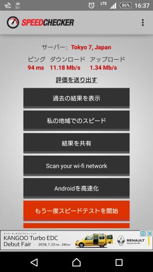 ダウンロード10Mbps以上と良好
