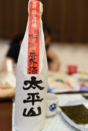 【小玉醸造】太平山 純米吟醸 蔵元の隠し酒 番外編