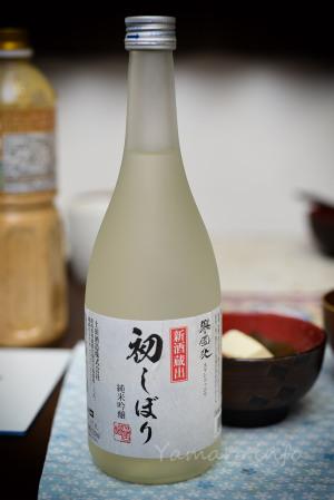 【土田酒造】誉国光 初しぼり 純米吟醸