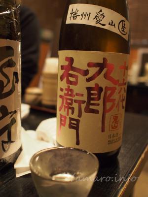 十六代 九郎右衛門 純米吟醸 愛山 無濾過生原酒