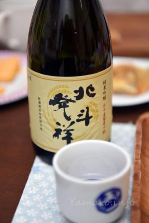 【金滴酒造】純米吟醸酒 北斗発祥