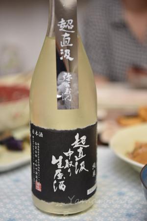 【大和川酒造店】弥右衛門 純米 超直汲 中取り 生原酒