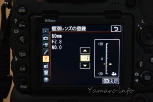 AF Micro-Nikkor 60mm f/2.8D微調整後の数値