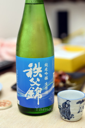 【矢尾本店】秩父錦 純米吟醸生原酒「夏の生酒」