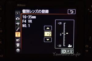 AF-S NIKKOR 16-35mm f/4G ED VRは精度が良かった