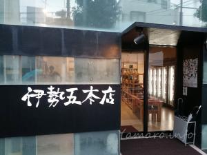 中目黒 伊勢五本店