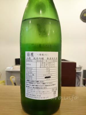 菊鷹 -雄飛- 山廃 純米吟醸 無濾過生酒