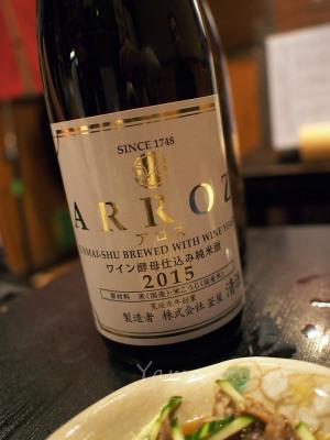 ワイン酵母仕込み純米酒 ARROZ