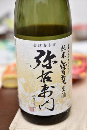 【大和川酒造店】弥右衛門 純米しぼりたて生酒