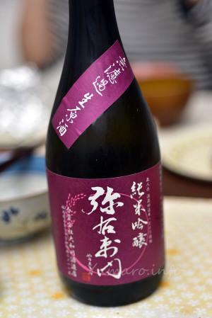 【大和川酒造店】弥右衛門 純米吟醸 無濾過生原酒