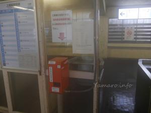 土合駅の乗車駅証明書発行機