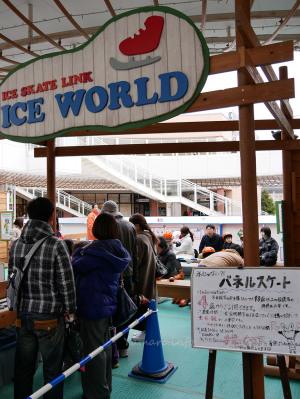 ICE WORLD イオンレイクタウンアウトレット