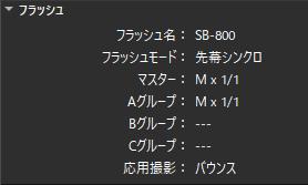 ViewNX-i上ではDi866MarkIIはSB-800と表示