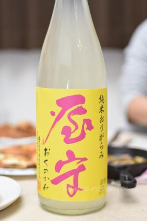 【豊島屋酒造】屋守(おくのかみ) 純米おりがらみ