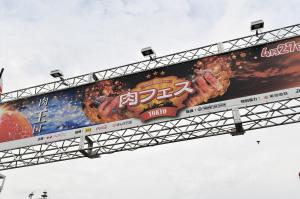 肉フェス東京2018