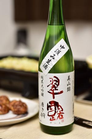 【舞姫】翠露 純米大吟醸 美山錦 中汲生酒 磨き49