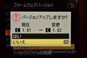 D850 Firmware 1.01→1.02へ