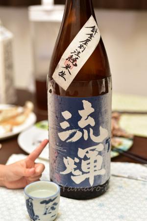 【松屋酒造】流輝 針金屋別注純米生(豊穣おりがらみベース)