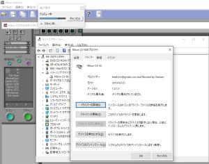 Windows10 64bitでNikon Scan 4.0.3を動かす