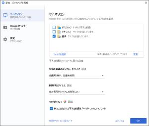 Google バックアップと同期 設定画面